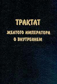 Трактат Желтого Императора о внутреннем.