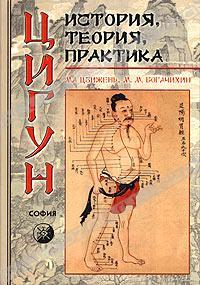 Цигун. История, теория, практика.