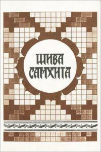 Шива Самхита.
