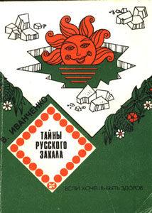 Тайны русского закала (Иванченко)
