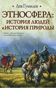 Этносфера. История людей и история природы.