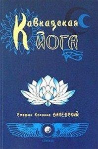 Кавказская йога. Константин Валевский.