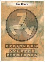 Протоколы колдуна Стоменова. Вит Цинев.