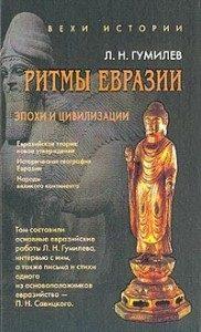 Ритмы Евразии. Лев Гумилев.