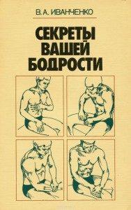 Секреты вашей бодрости (Иванченко)