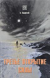Третье открытие Силы. Андрей Сидерский.