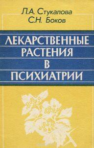 Лекарственные растения в психиатрии