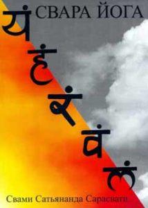 Свара Йога. Свами Сатьянанда Сарасвати.