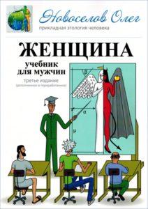 Женщина. Учебник для мужчин. Олег Новоселов.