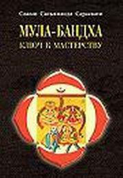 Мула-Бандха. Ключ к мастерству. Свами Сатьянанда Сарасвати.