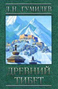 Работы по истории Тибета. Лев Гумилев.