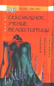 Сексуальное учение Белой Тигрицы. Си Лай.