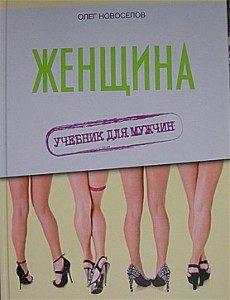 Женщина: учебник для мужчин. Купить.
